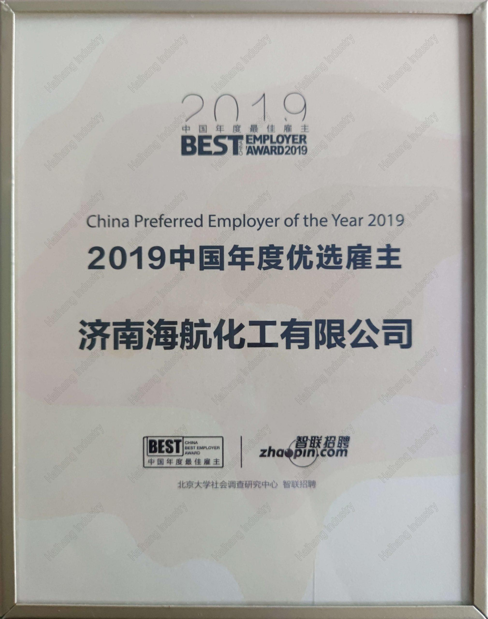 2019 Best Employer of the Year
