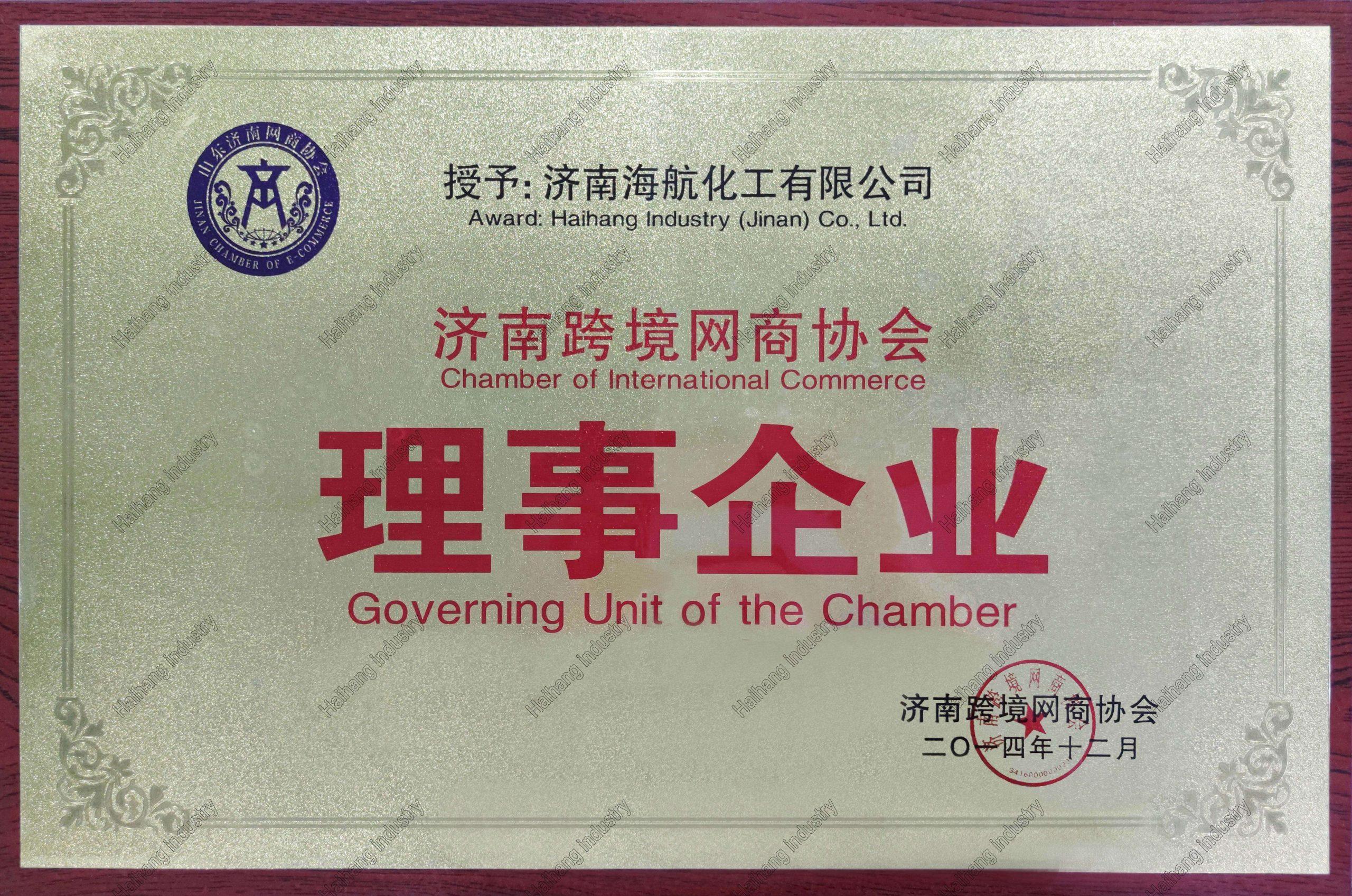 Director Enterprise of Jinan Cross-border Internet Merchants Association