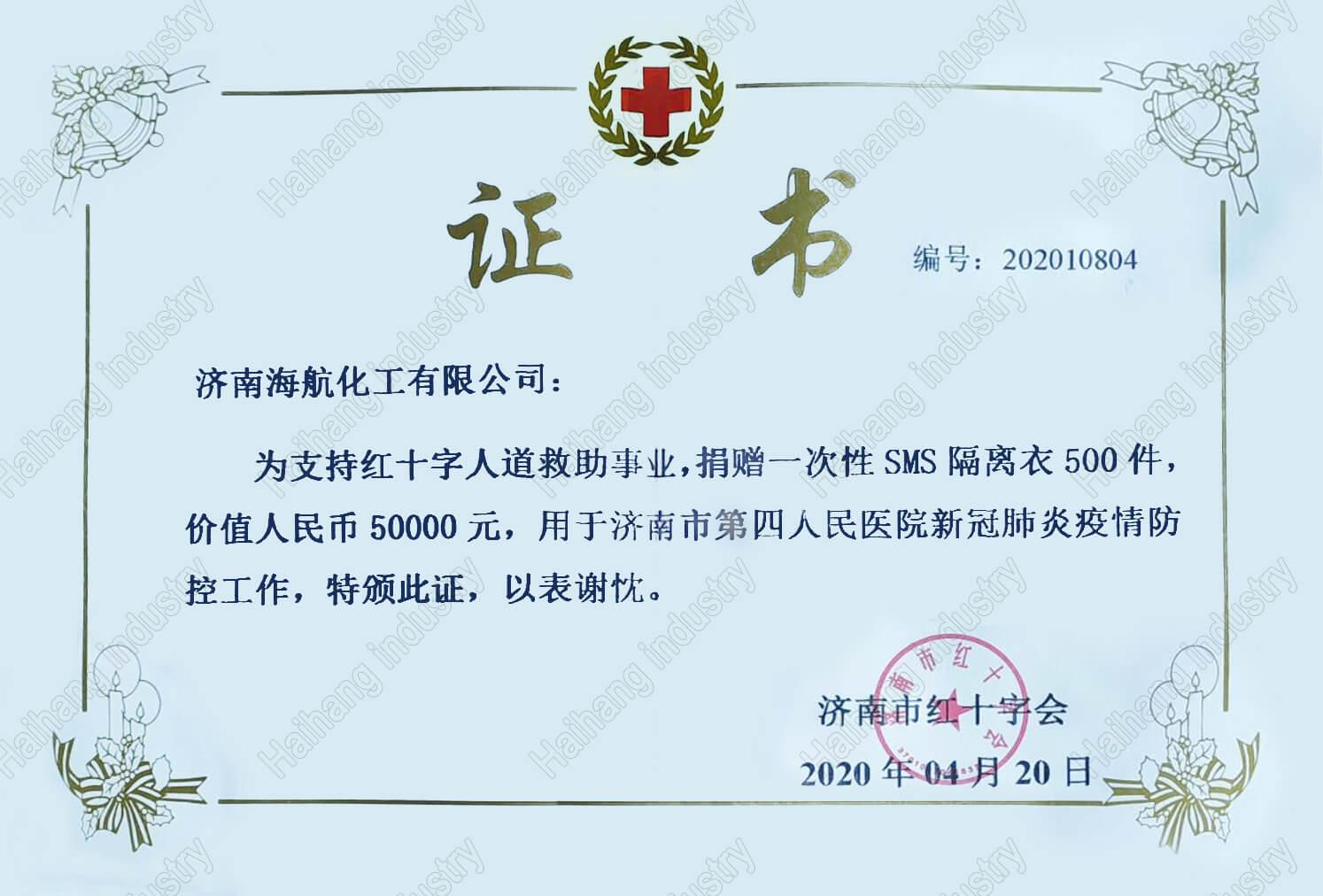 Jinan Red Cross Humane Rescue Commendation