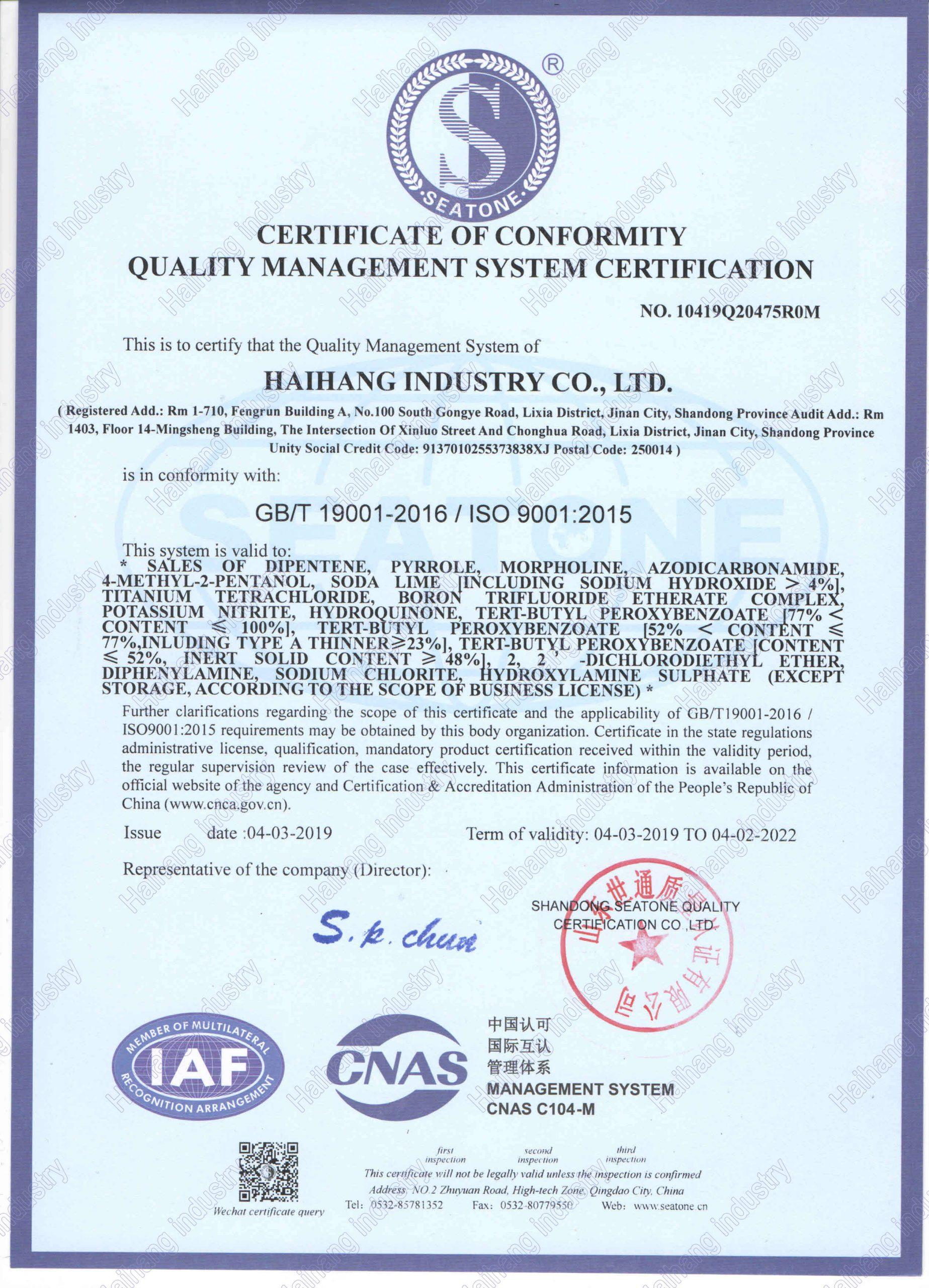 ISO9001:2005 certificate of Haihang Industry